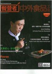 RO---Restaur---Sept2018---Cover.jpg