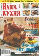 Nasha-Kuhne---Oct16-issue---ADV_cover-october.jpg
