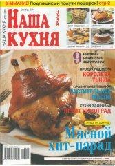 Nasha-Kuhne---Oct16-issue---ADV_cover-october.jpg