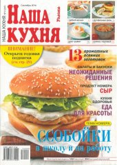 Nasha-Kuhne---Sept16-issue---ADV_cover-september.jpg