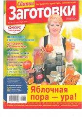 Svati-Zagotovki---Sept16-issue---COVER.jpg