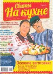 Svatina-Kuhne---Sept16-issue---ADV.jpg