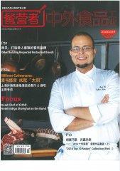 Restaurateur---Oct2016---Cover.jpg