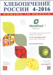 Baking-in-Russia---August2016---Advert_COVER.jpg