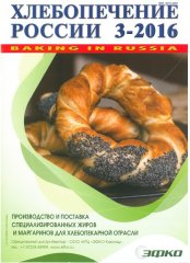 Baking-in-Russia---June2016---Cover.jpg