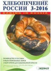 Baking-in-Russia---June2016---Cover.jpg