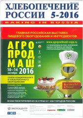 Baking-in-Russia---Oct2016---COVER.jpg