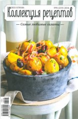 Collection-of-Recipes---advertisement-cover.jpg