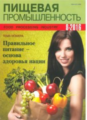 Food-Ind.Ind.-August2016---Cover.jpg