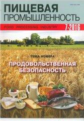 Food.Proc.Ind.-July2016---Cover1.jpg
