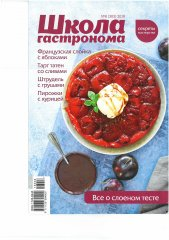 CY---School-of-Gastronom-issue-8---Cover.jpg